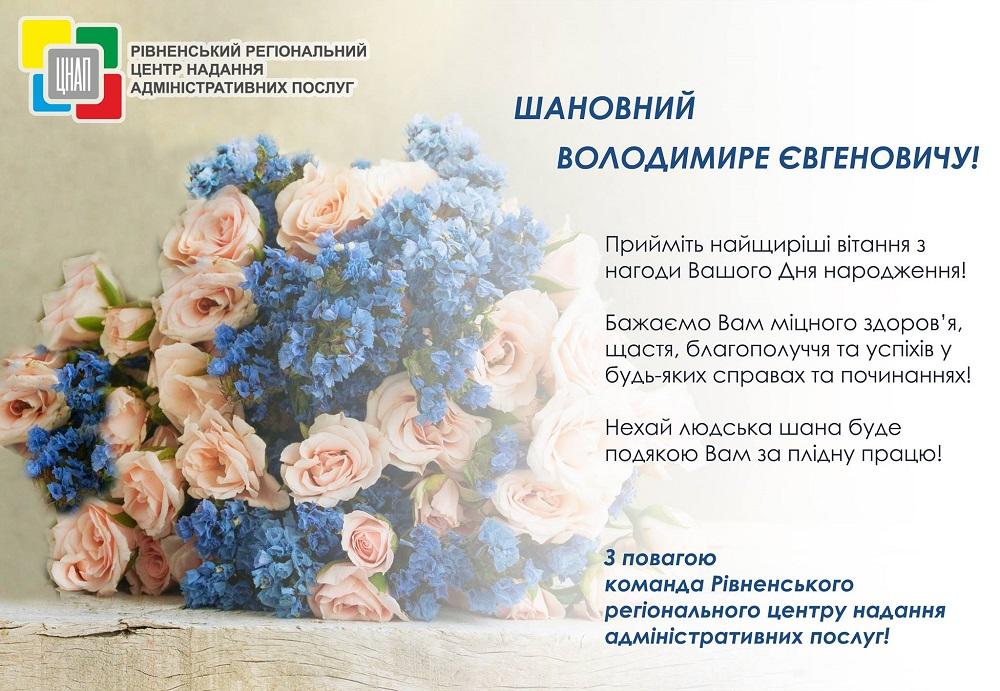Шановний Володимире Євгеновичу! Прийміть найщиріші вітання з нагоди Вашого Дня народження!